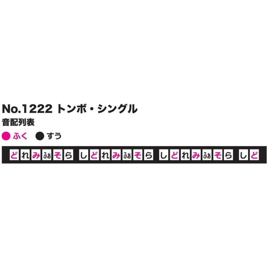 TOMBO トンボ ハーモニカ 22穴 教育用 1222|redheart|04