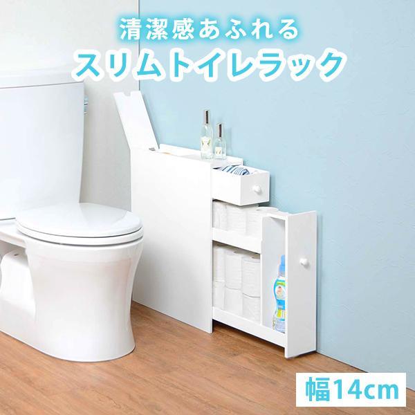 世界の人気ブランド トイレ収納 ラック トイレットペーパー 洗剤 生理用品 掃除用具 収納 棚 スリム 隙間 おしゃれ 再再販 天板 完成品 大容量 場所を取らない ちょい置き 引出し シンプル