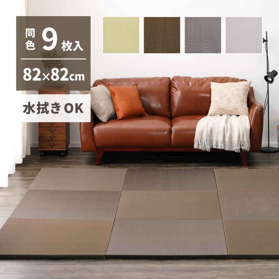 PP 置き畳 ユニット畳 82cm 9枚セット 4.5畳 い草 おしゃれ 正方形 フローリング 水拭き 赤ちゃん 安全 和風 滑り止め ペット 和室 強い 安い 子ども ラッピング無料 汚れ 超特価SALE開催 軽量