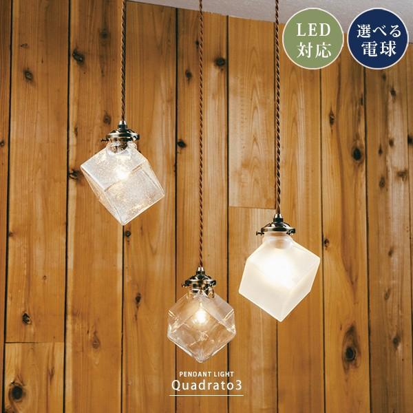 ペンダントライト 3灯 シンプル シンプル ガラス レトロ 北欧 カフェ おしゃれ リビング シーリングライト 天井照明 Quadrato3 クアドラト3 LED対応