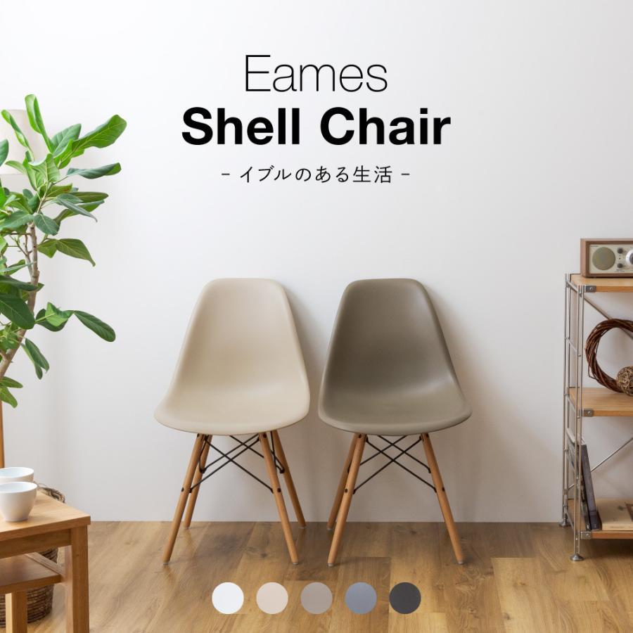 イームズ 最新号掲載アイテム チェア シェル チェアー DSW デザイナーズ リプロダクト ダイニング 食卓 椅子 北欧 おしゃれ 期間限定お試し価格 カフェ イス シンプル おすすめ かっこいい 木脚 モダン