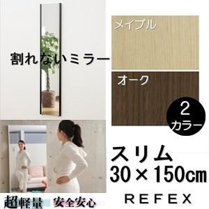スリム 姿見 30×150cm 割れない鏡 割れない 割れない 安全ミラー 鏡 リフェクス リフェクスミラー 木目 メイプル オーク 2カラー