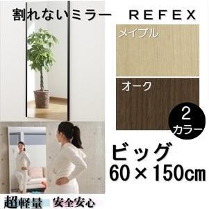 ビッグ 姿見 60×150cm 割れない鏡 割れない 安全ミラー 鏡 リフェクス リフェクスミラー 木目 木目 メイプル オーク 2カラー