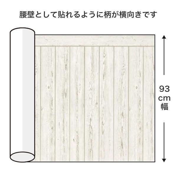 壁紙 シール壁紙 貼ってはがせる はがせる壁紙RILM 93cm幅オーダーカット 390 腰壁 木目柄ホワイトウッド 返品・交換不可 reform-myhome 05