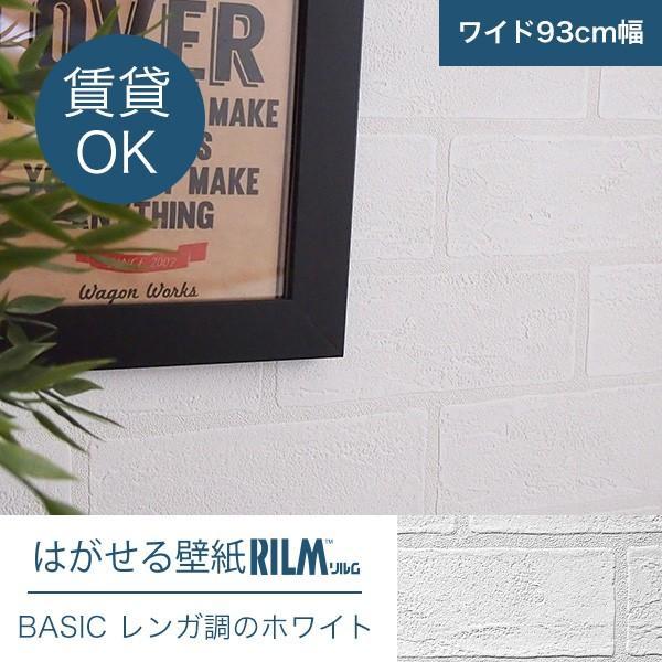 壁紙 シール壁紙 貼ってはがせる はがせる壁紙RILMベーシック 93cm幅オーダーカット 911 ホワイトレンガ 返品・交換不可|reform-myhome