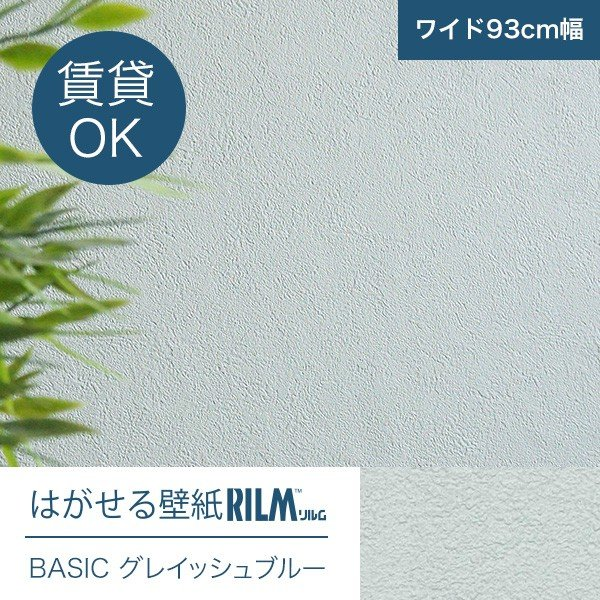 壁紙 シール壁紙 貼ってはがせる はがせる壁紙RILMベーシック 93cm幅オーダーカット 913 グレイッシュブルー 返品・交換不可|reform-myhome