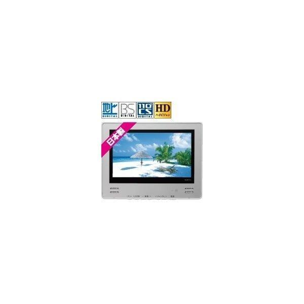 あすつく ツインバード 12V型 浴室テレビ VB-BS121S 防水型液晶テレビ 地デジハイビジョン シルバー リモコン付属