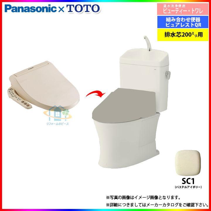 [CS232B_SC1+SH233BA_SC1+CH941SPF] TOTO トイレ ピュアレストQR 排水芯200mmタイプ 手洗あり 超節水 シャワー便座セット