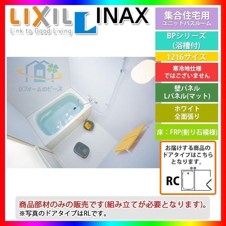 ★[BP-1216LBZE-A_HRC_標準] LIXIL INAX ユニットバスルーム BPシリーズ リフォーム 標準仕様