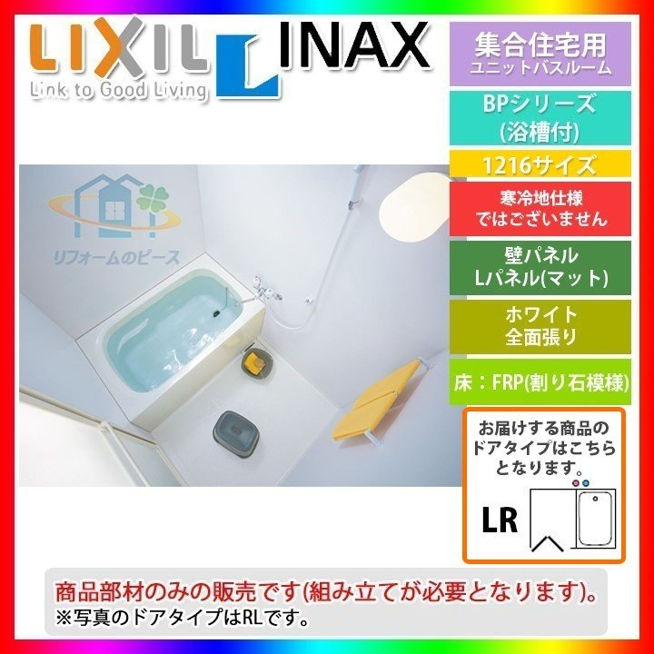 ★[BP-1216LBZE-A_HLR_標準] LIXIL INAX ユニットバスルーム BPシリーズ リフォーム 標準仕様