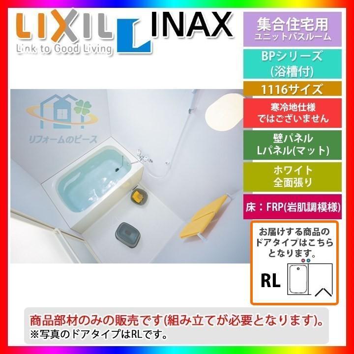★[BP-1116LBZE-A_HRL_標準] LIXIL INAX ユニットバスルーム BPシリーズ リフォーム 標準仕様