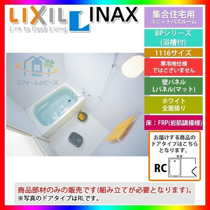 ★[BP-1116LBZE-A_HRC_標準] LIXIL INAX ユニットバスルーム BPシリーズ リフォーム 標準仕様