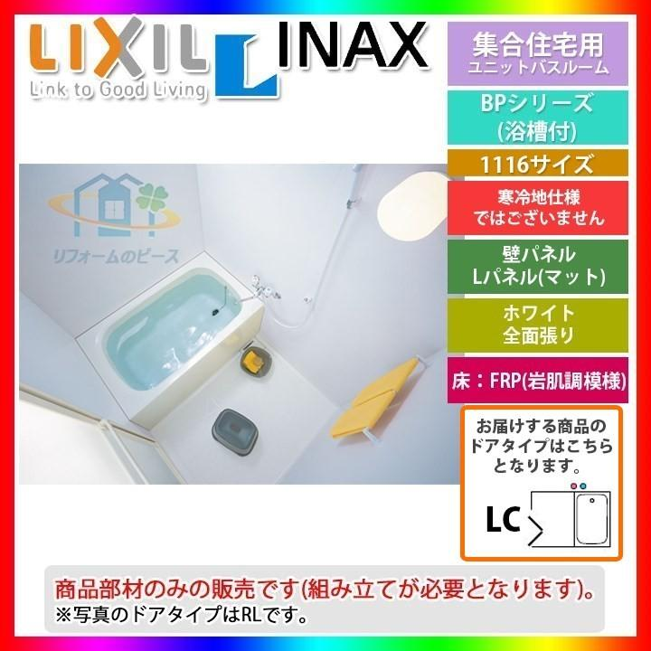 ★[BP-1116LBZE-A_HLC_標準] LIXIL INAX ユニットバスルーム BPシリーズ リフォーム 標準仕様