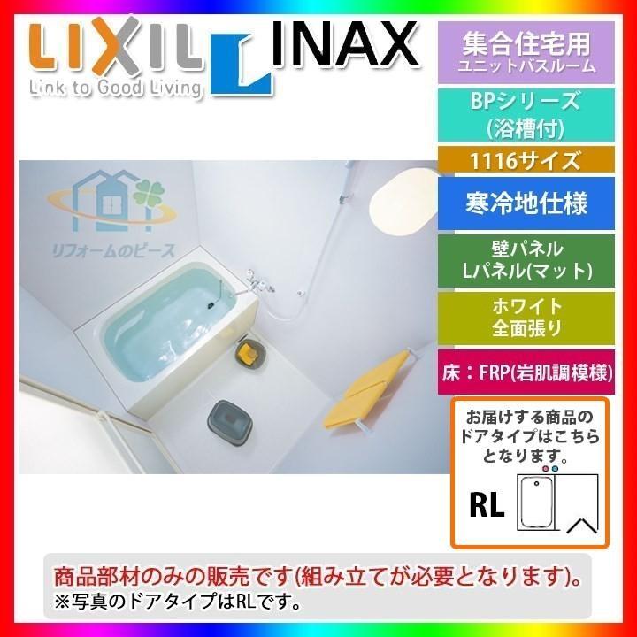 ★[BP-1116LBZE-A_CRL_標準] LIXIL INAX ユニットバスルーム BPシリーズ リフォーム 標準仕様 寒冷地仕様