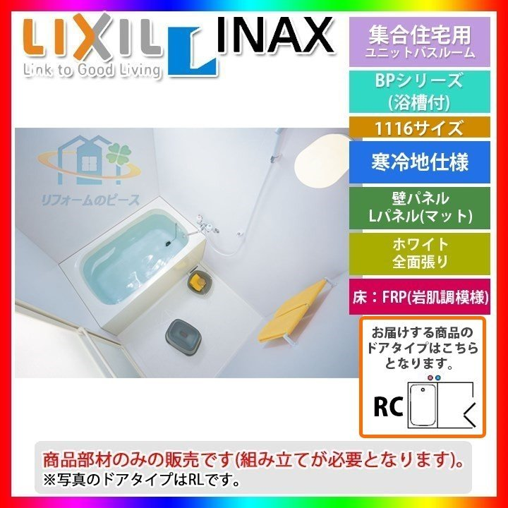 ★[BP-1116LBZE-A_CRC_標準] LIXIL INAX ユニットバスルーム BPシリーズ リフォーム 標準仕様 寒冷地仕様