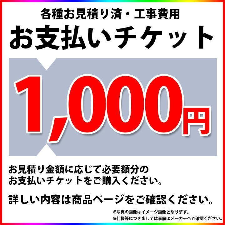 PAY-TICKET-1000 1000円チケット 信頼 工事費 返品送料無料 お支払い用 チケット