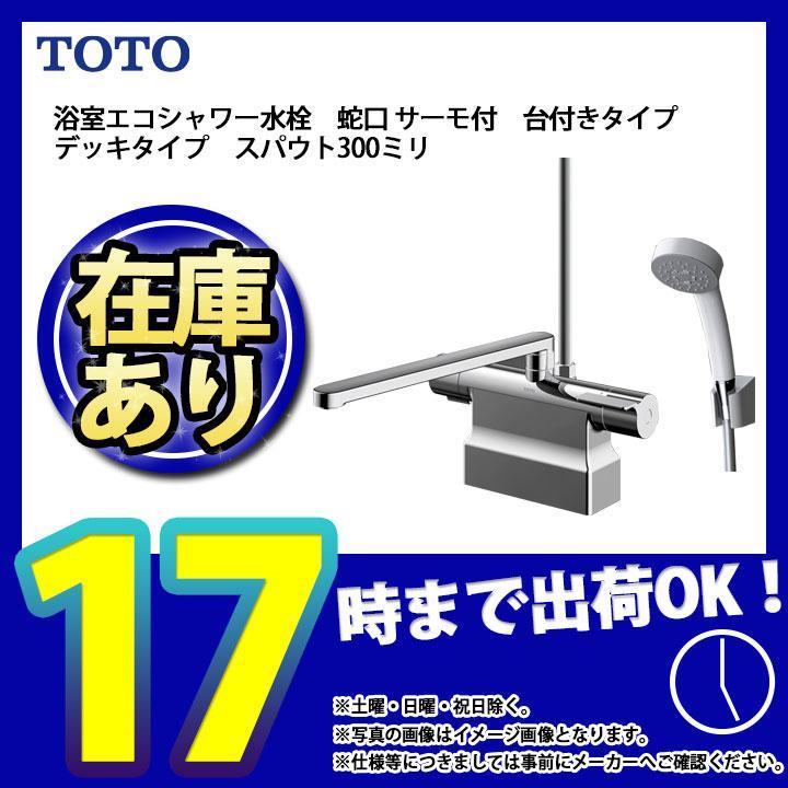 あすつく 本日限定 TBV03423J TOTO 浴室エコシャワー水栓 蛇口 ω デッキタイプ スパウト300ミリ 台付きタイプ サーモ付 テレビで話題