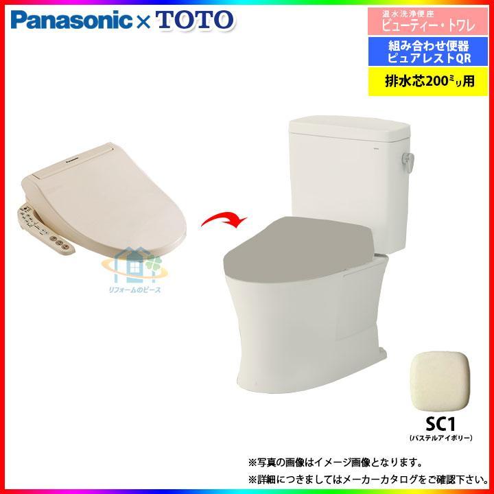 [CS232B_SC1+SH232BA_SC1+CH941SPF] TOTO トイレ ピュアレストQR 排水芯200mmタイプ 手洗なし 超節水 シャワー便座セット