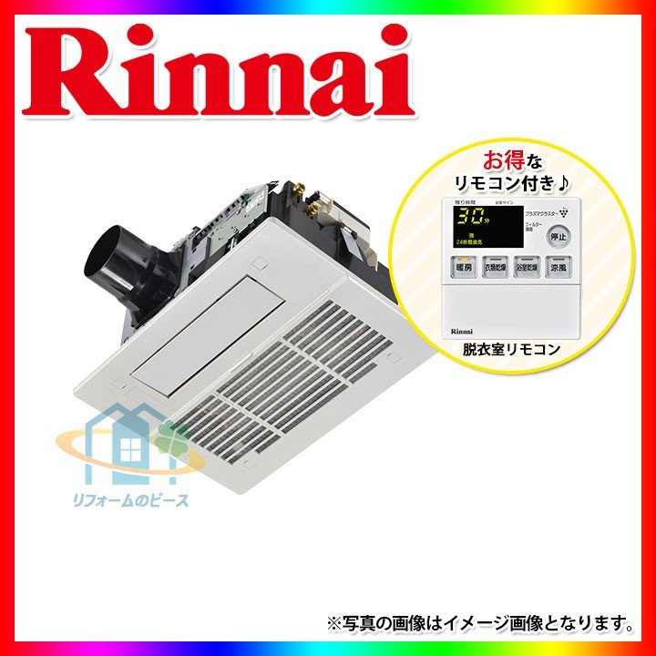 [RBH-C338P] リンナイ 浴室暖房 浴室乾燥機 イオン プラズマクラスター
