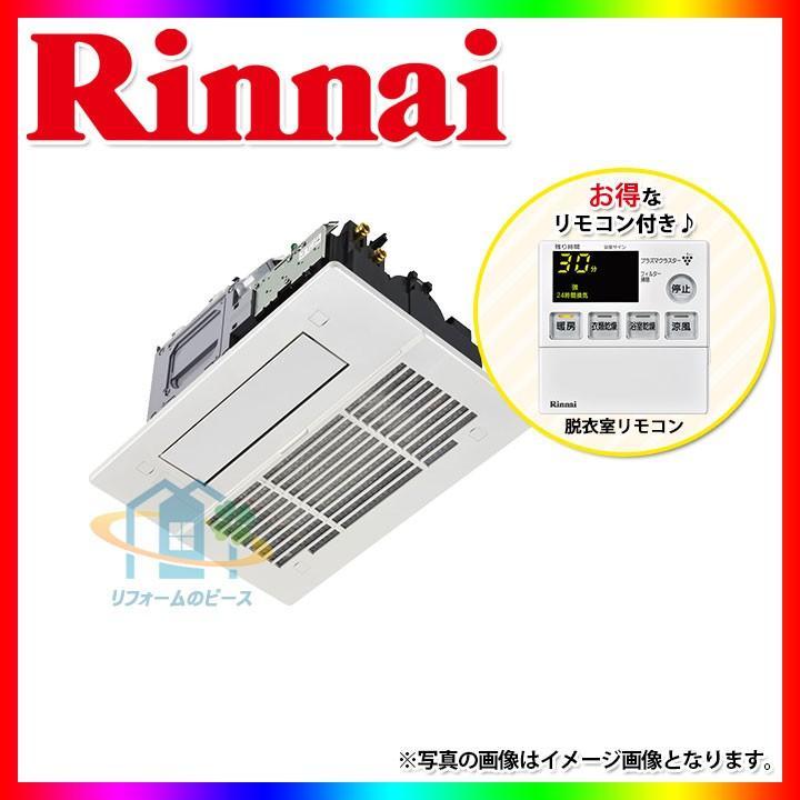 [RBH-C338T] リンナイ 脱衣室 暖房機 天井埋込型