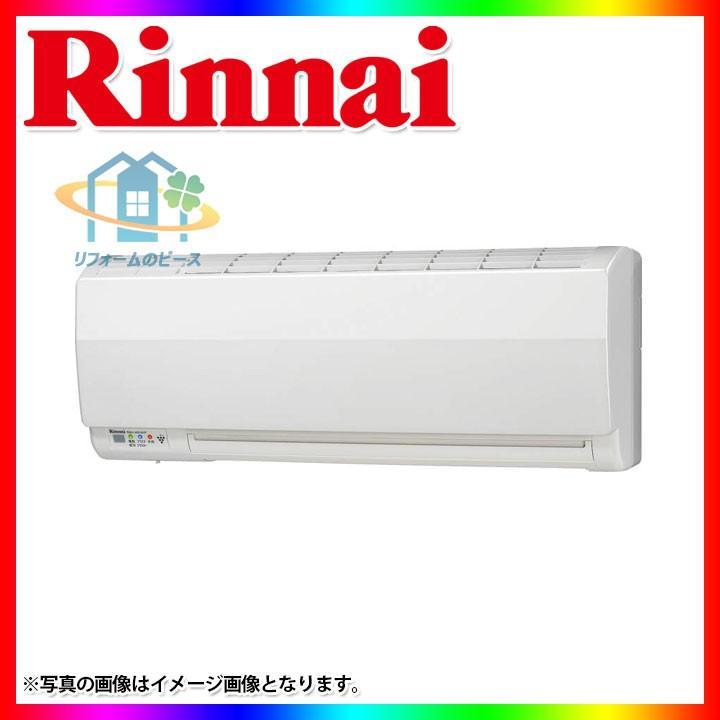 [RBH-W414KP] リンナイ 浴室暖房 浴室乾燥機 壁掛型 イオンプラズマクラスター
