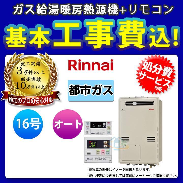 [RUFH-A1610SAW_13A+MBC-120V+KOJI] リンナイ ガスふろ給湯暖房用熱源機 16号 都市ガス リモコン付 標準取替工事付