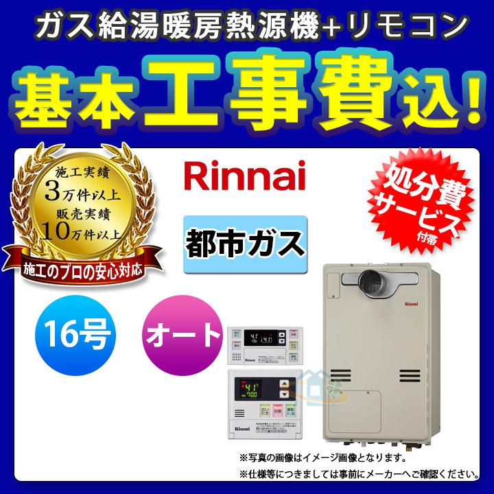 [RUFH-A1610SAT_13A+MBC-120V+KOJI] リンナイ ガスふろ給湯暖房用熱源機 16号 都市ガス リモコン付 標準取替工事付