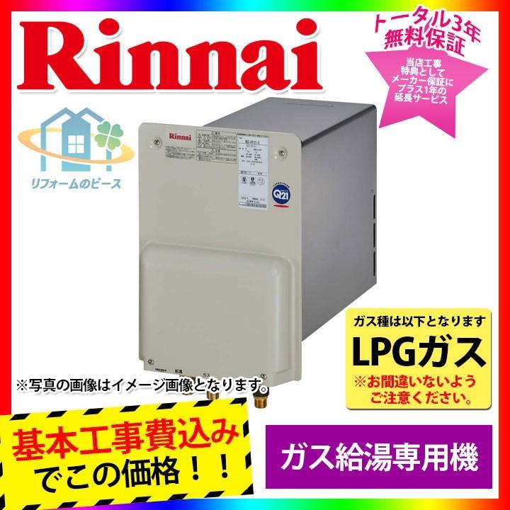 [RUX-HV161-E_LPG+KOJI] リンナイ ガス給湯専用機 壁貫通 16号 プロパン ホールインワン 標準取替工事付