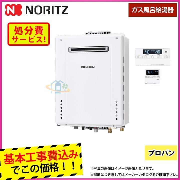 [GT-2060AWX-1 BL_LPG+RC-J101+KOJI] ノーリツ ガスふろ給湯器 フルオート 20号 壁掛け型 前方排気 プロパン リモコン付 標準取替工事付