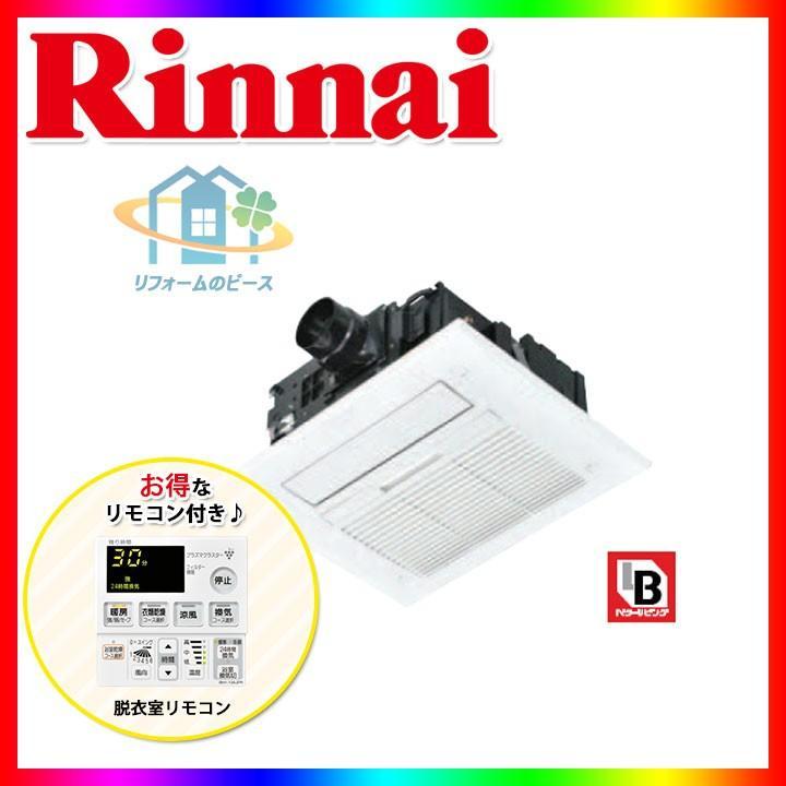 [RBH-C418K1P] リンナイ 浴室暖房 浴室乾燥機 天井埋込 1室暖房1室換 イオンプラズマクラスター