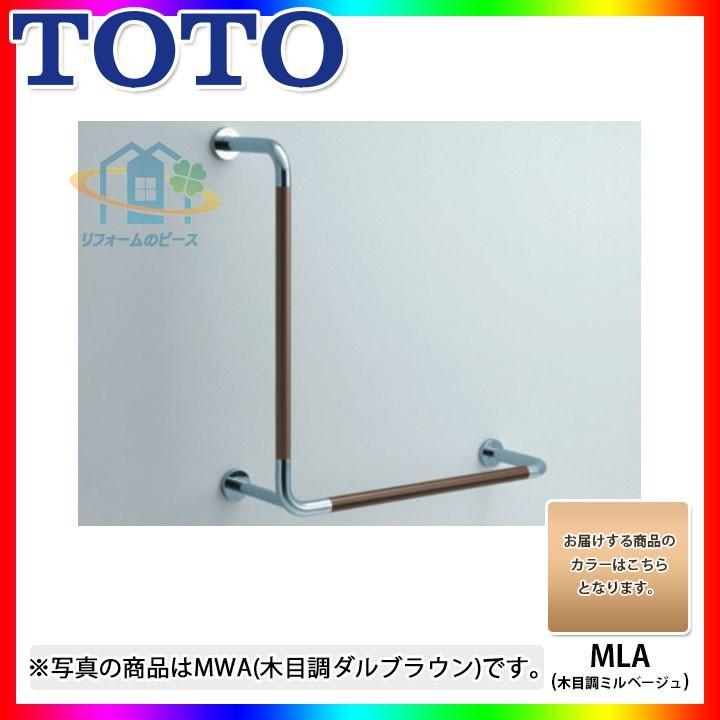 [T114CL12_MLA] TOTO 腰掛用便器用手すり(固定式) 木目調ミルベージュ L型 700mmx700mm