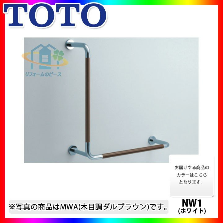 [T114CL11_NW1] TOTO 腰掛用便器用手すり(固定式) ホワイト L型 800mmx800mm