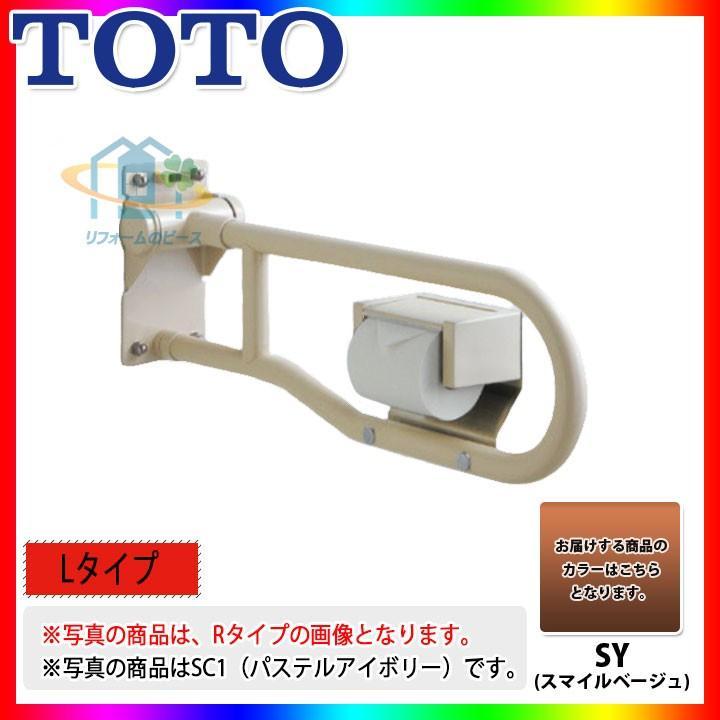 [T112HPL7R_SY] TOTO 腰掛便器用手すり(可動式) スマイルベージュ SY