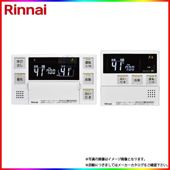 低価格 MBC-240V リンナイ 給湯器リモコン 停電モード対応リモコン 定番