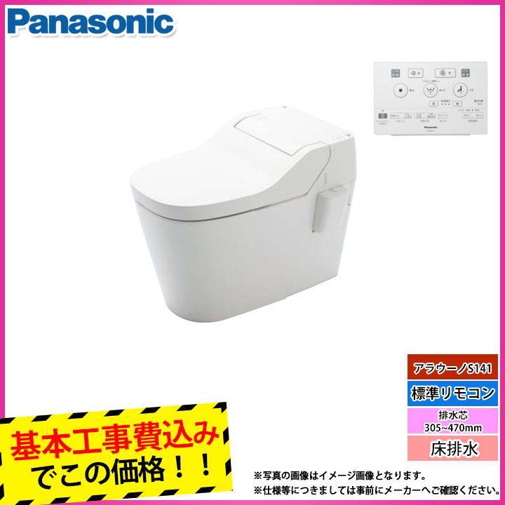 [XCH1411RWS+KOJI] Panasonic アラウーノS141 標準リモコン 床排水 排水芯305~470mm 工事パック ω 標準取替工事付