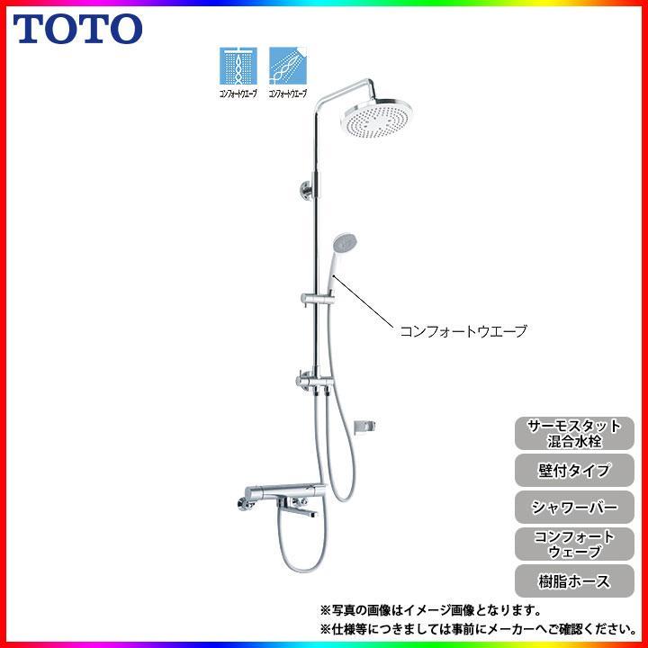 [TBW04401J] TOTO シャワーバー 壁付サーモスタッド混合水栓 α