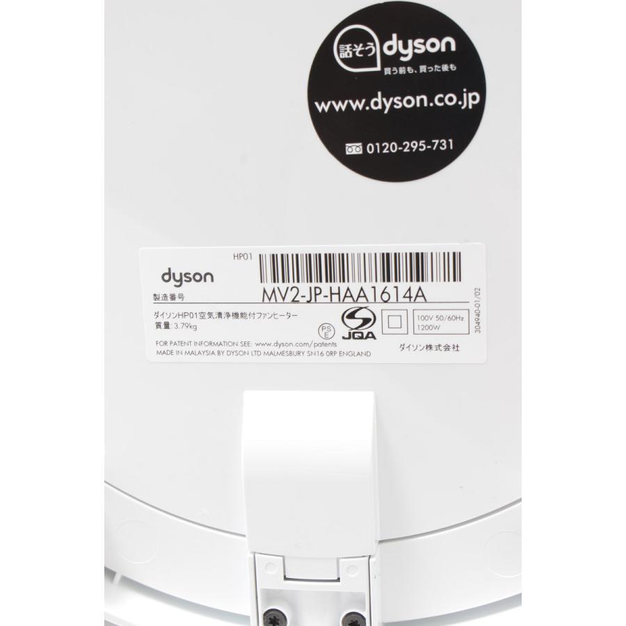ダイソン Pure Hot + Cool HP01WS 空気清浄機能付きファンヒーター エアマルチプライアー ホワイト/シルバー refun 10