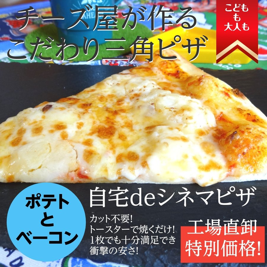 自宅deシネマピザ ■■ポテトとベーコン■■ 本物◆ 今ならミックスチーズサービス中 倉