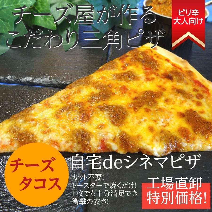自宅deシネマピザ ■■チーズタコス■■ 大幅値下げランキング 今ならミックスチーズサービス中 感謝価格