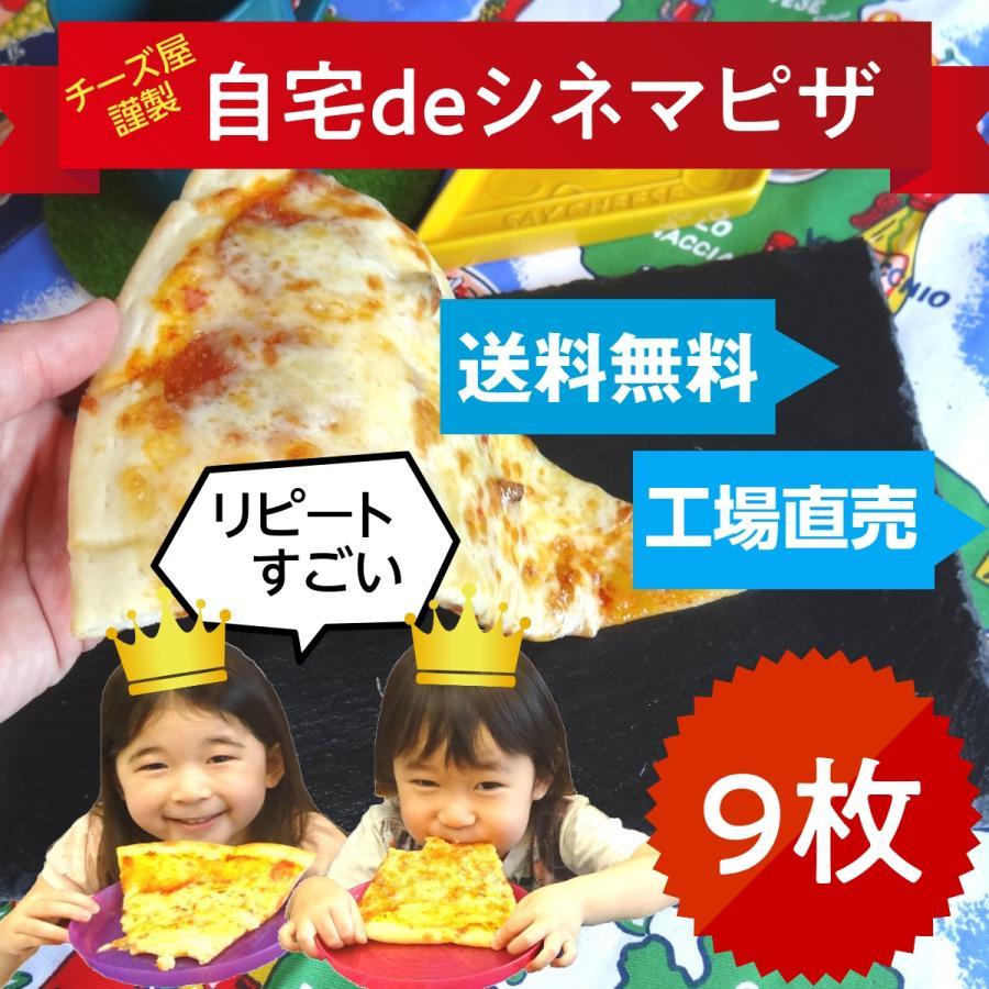 迷ったらこれ 送料無料 有料オプションで選べるチーズ シネマピザ10枚 保障