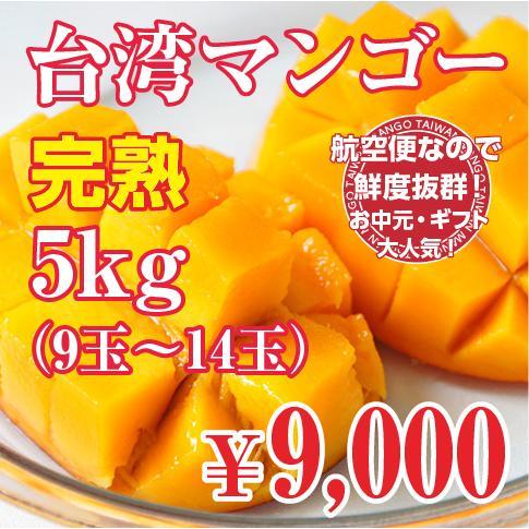 新品未使用正規品 レビューを書けば送料当店負担 台湾産マンゴー5kg ※7月中旬頃から順次発送