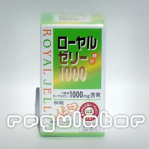 メイルオーダー ローヤルゼリー糖衣1000 エクストラ 開店記念セール 60粒