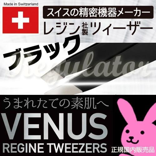 日本国内正規販売 スイス製 レジン ヴィーナス コスメティック ツィーザー VENUS BLACK TWEEZERS ブラック ※全長96ミリ…驚きのキャッチ力 期間限定送料無料 限定特価 REGINE