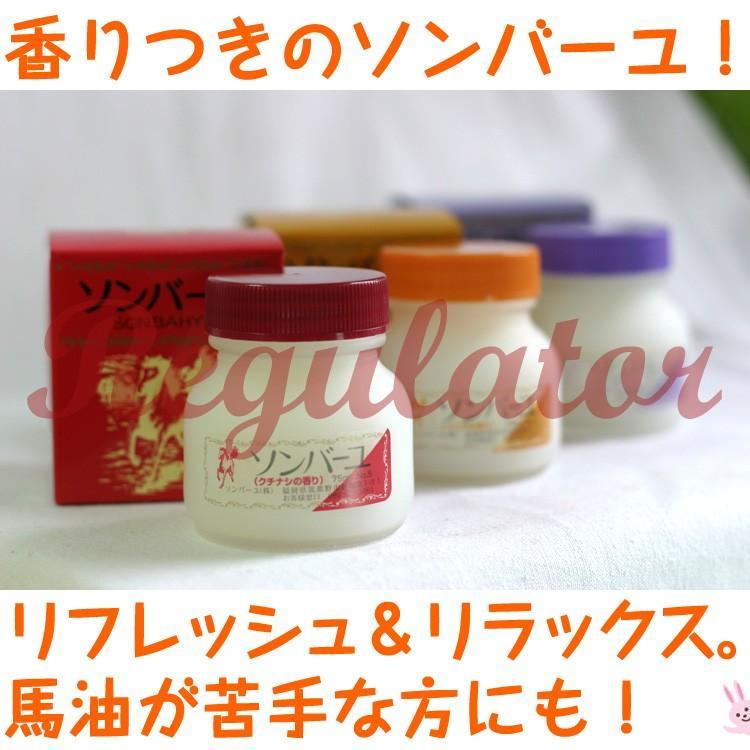 ソンバーユ 送料無料カード決済可能 香り入り ジャコウ バニラ 限定品 ヒノキ 75ml クチナシ ローズ