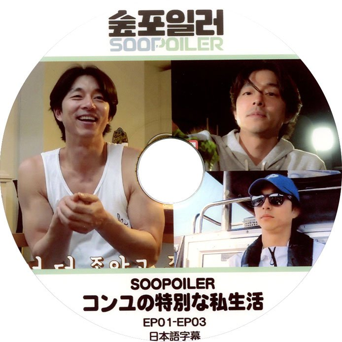 韓流DVD コン ユ SALE コンユの特別な私生活 EP01-EP03 コンユ いつでも送料無料 Yoo 日本語字幕 Gong