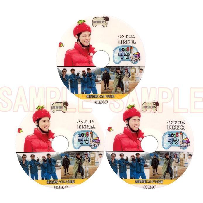 韓流DVD パクボゴム 2020春夏新作 無限挑戦 3枚SET日本語字幕 Park ボゴム Gum 激安挑戦中 Bo パク