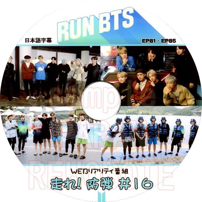 韓流DVD 至上 BTS 防弾少年団 走れ 特価 バンタン 防弾 バラエティー番組収録DVD #16 EP81~EP85