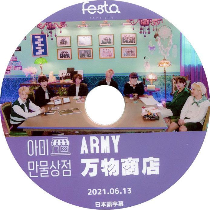 韓流DVD BTS 防弾少年団 2021 FESTA 2020 バンタン テレビで話題 ARMY 万物商店 日本語字幕 2021.06.13