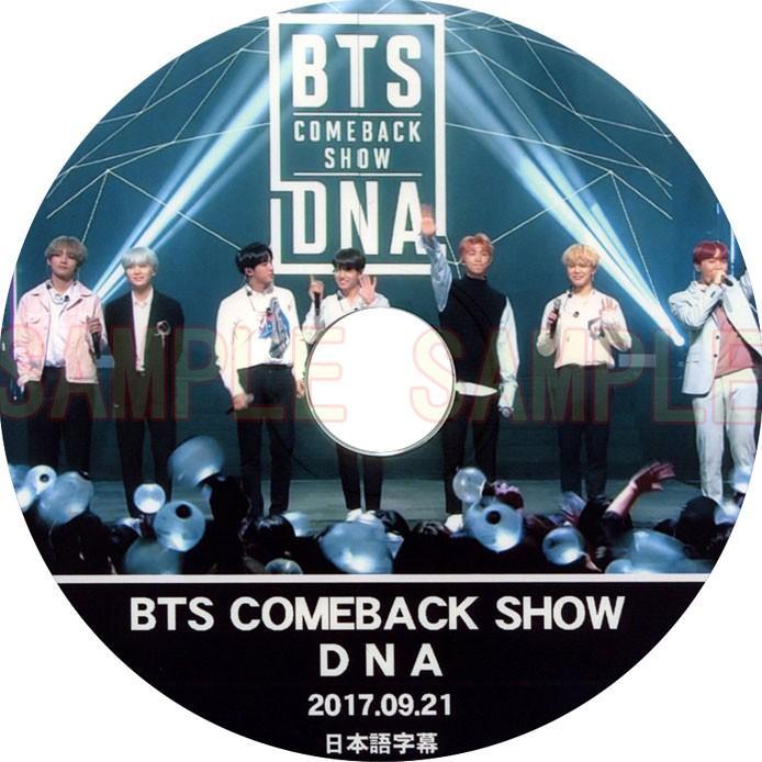 ☆新作入荷☆新品 韓流DVD BTS 防弾少年団 COMEBACK 2017.09.21 SHOW 高価値 日本語字幕 DNA