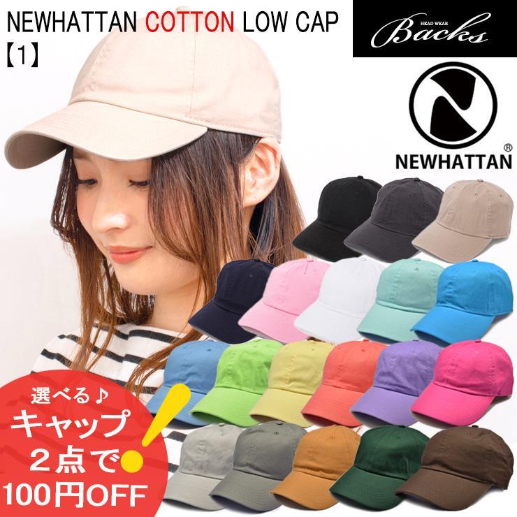 NEWHATTAN ニューハッタン サービス ウォッシュド キャップ ロー 新品■送料無料■